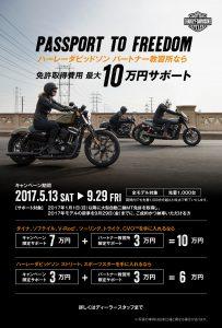免許取得費用最大10万円サポート