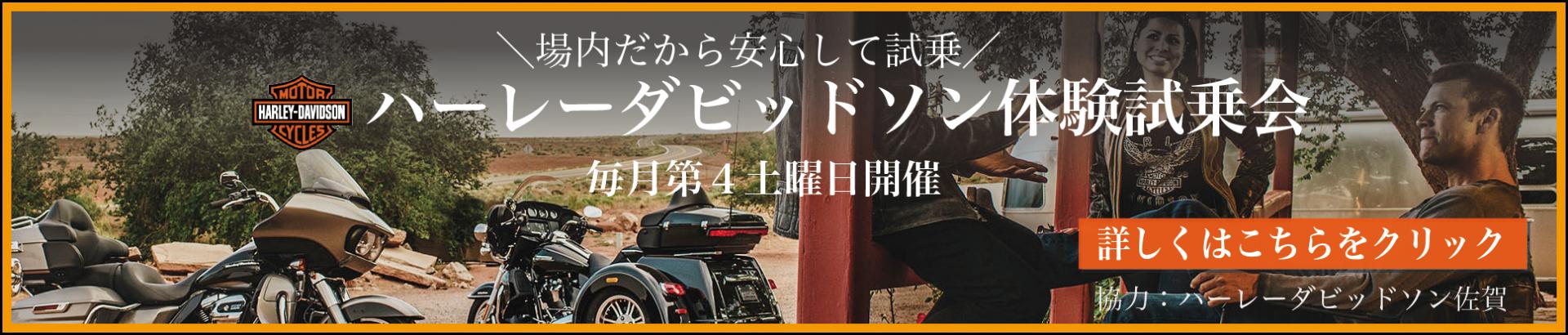 ハーレーダビットソン体験試乗会バナー