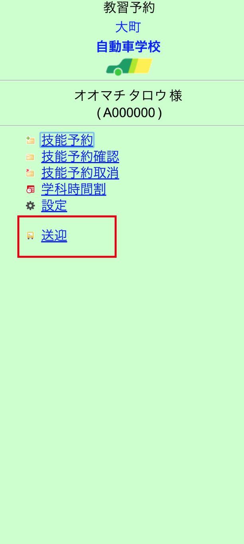 1.ログイン画面で番号・パスワードを入力しメニュー画面で「送迎」をクリック