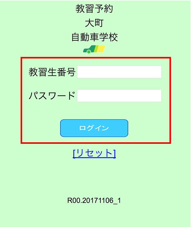 1.番号・パスワードを入力しログインを押す