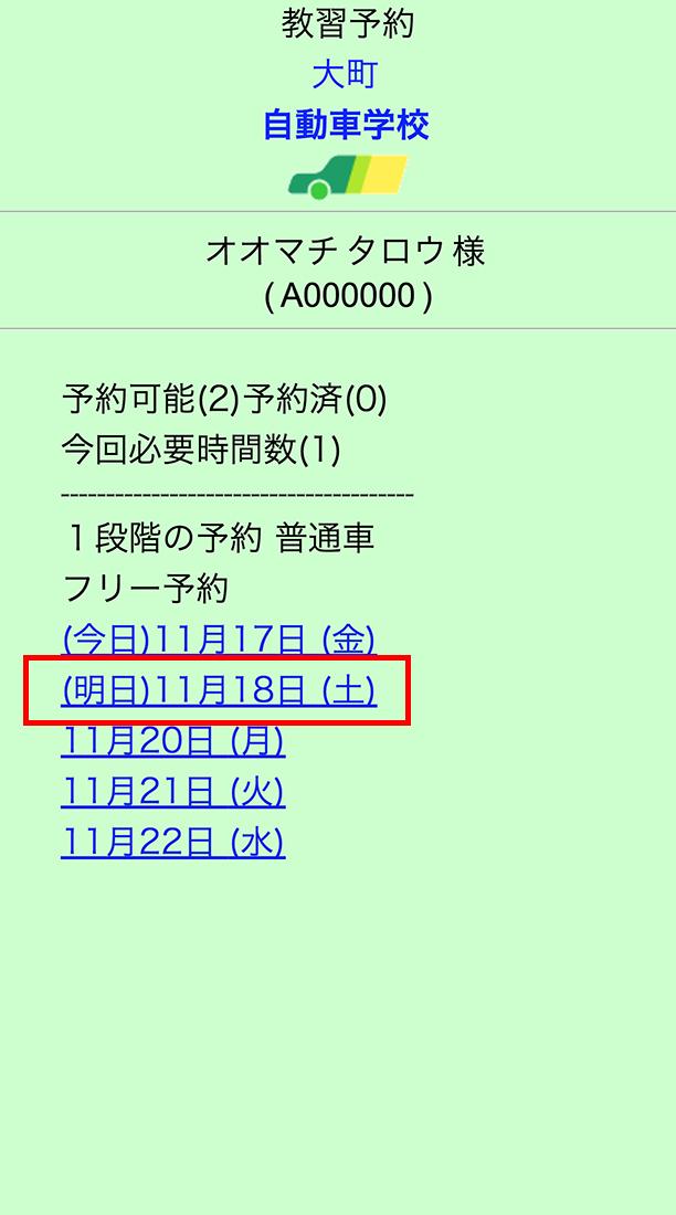 5.希望の日付をクリック