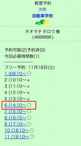 予約の取り方18