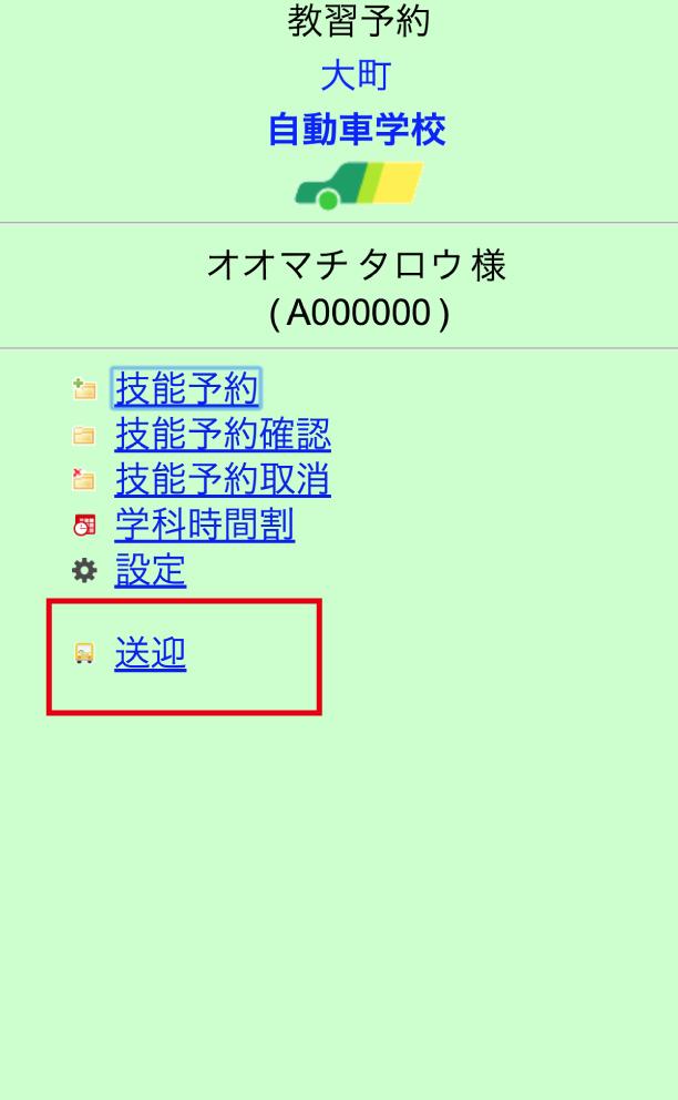 1.メニュー画面から「送迎」をクリック