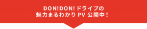 DON!DON!ドライブの魅力まるわかりPV公開中!