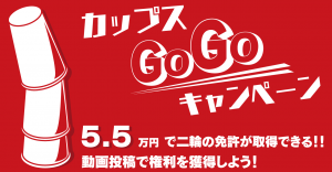 カップスGOGOキャンペーン