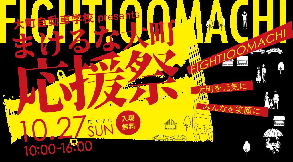 2019年10月27日(日)開催!まけるな大町応援祭・入場無料