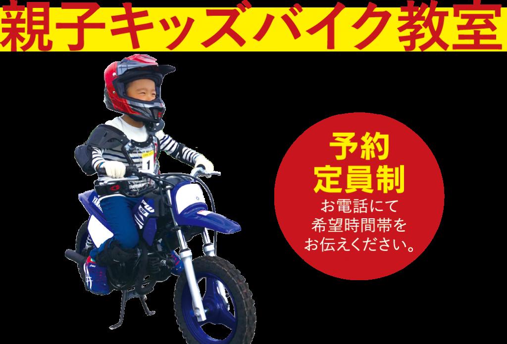 親子キッズバイク教室
