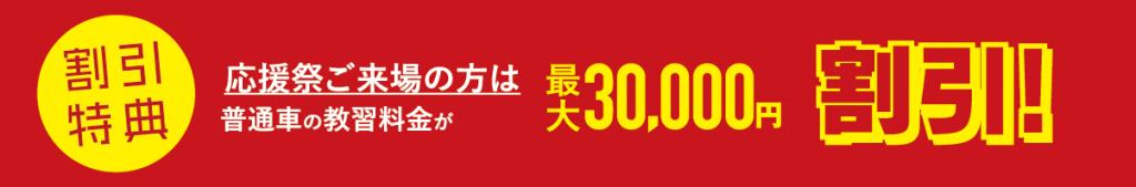 普通車教習料金が最大30,000円割引!