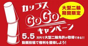 カップスGOGO大型二輪キャンペーン