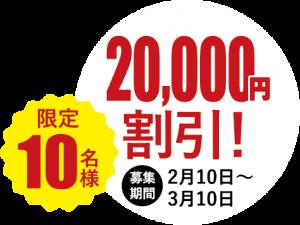 限定10名様20000円割引