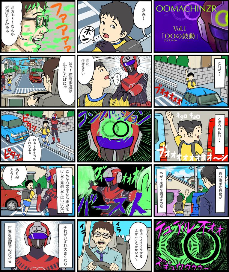 マシンザーOO第1話