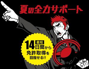 夏の全力サポート_男性02