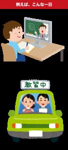 オンライン授業サポートプラン02