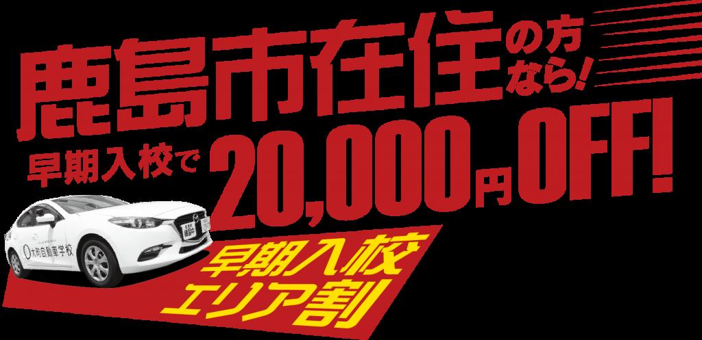 鹿島市在住の方なら早期入校で20000円OFF