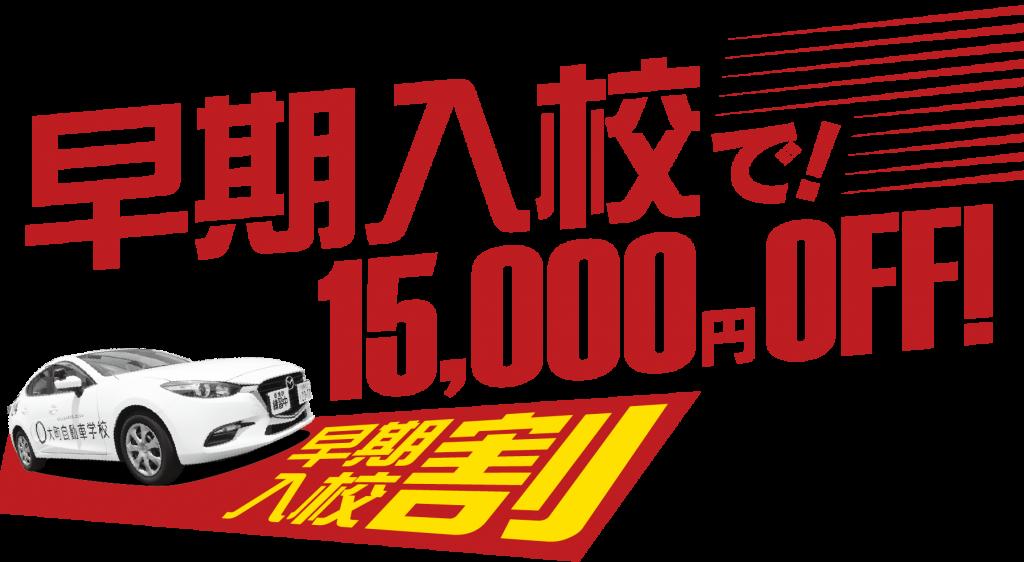 早期入校で15000円OFF!早期入校割