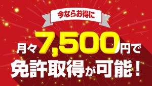 7500円