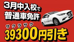 39300円割引