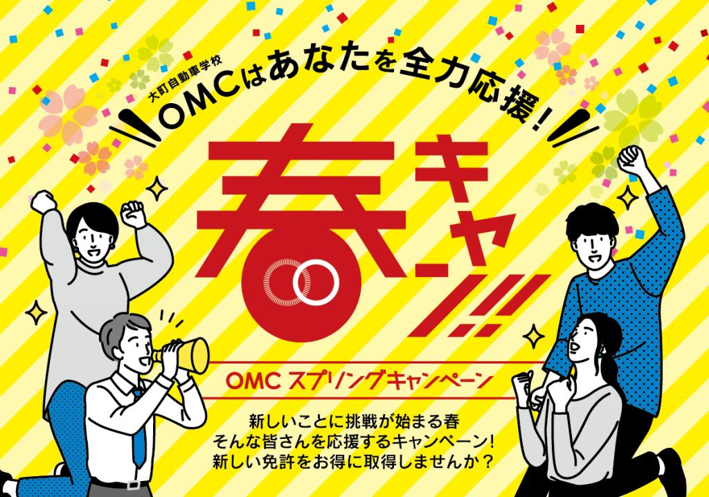 OMCスプリングキャンペーン2021