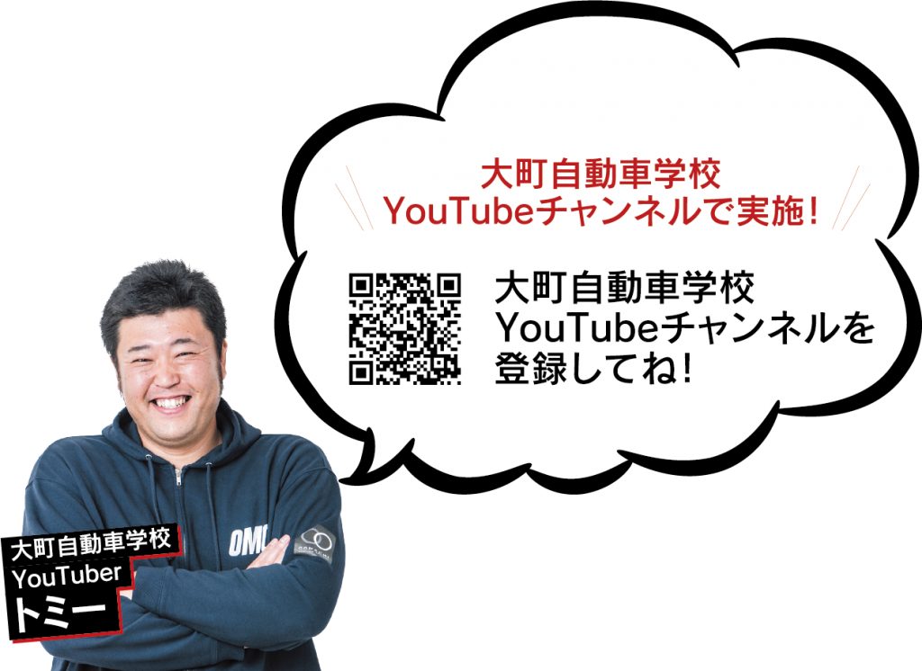 YouTuberトミー