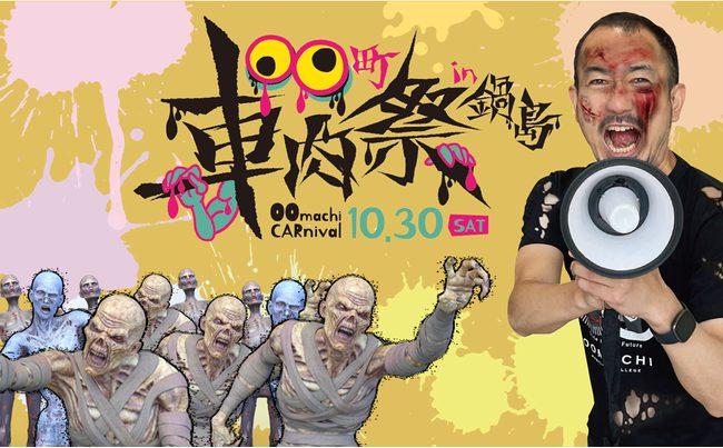 大町 車肉祭2021 in鍋島