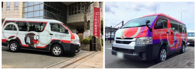 鍋島校ラッピングカー