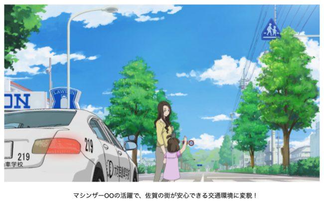 マシンザーOOの活躍で佐賀の街が安心できる交通環境に変貌!